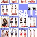 item_sellcos1